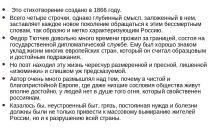 Ф.и. тютчев «умом россию не понять…»: анализ стихотворения