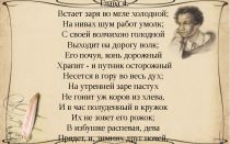 Стихи о зиме: а. с. пушкин «встаёт заря во мгле холодной…»