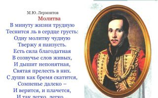 "Стихотворение м. ю. лермонтова ""молитва"""