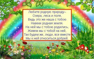 Стихи для детей про природу и окружающий мир